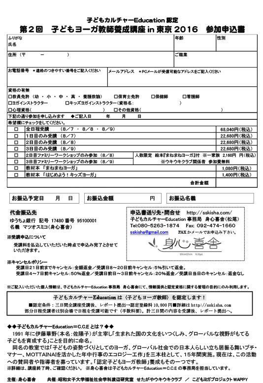 28東京申込み裏面