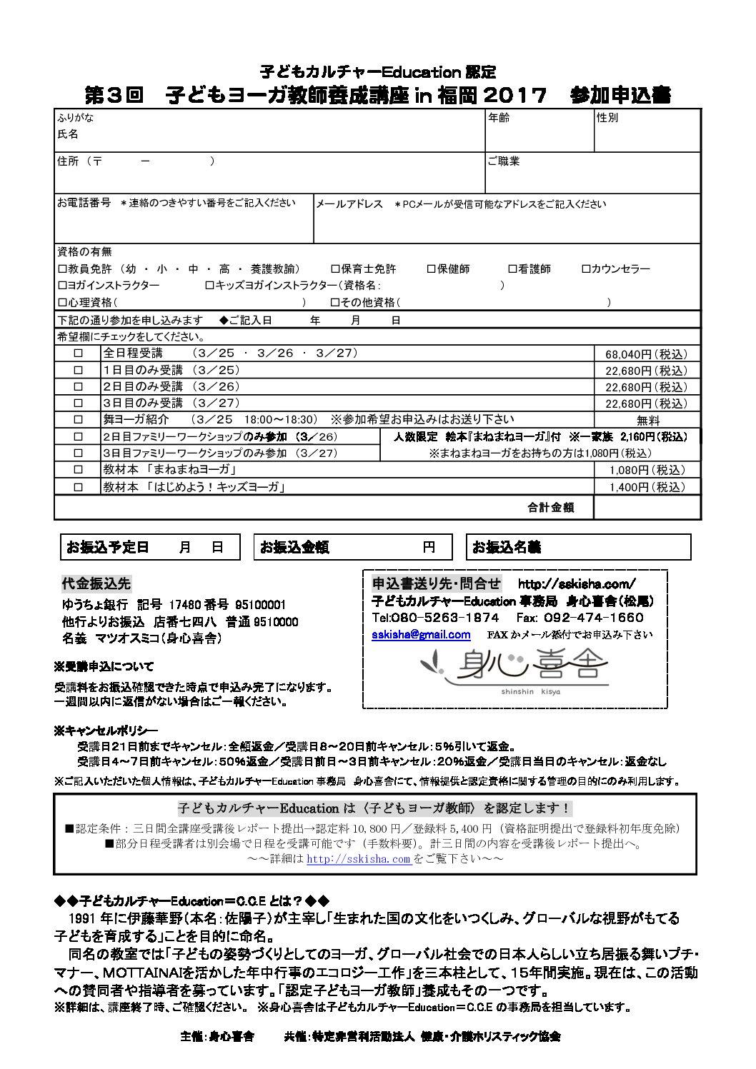 子どもヨーガ教師養成講座 in 福岡 2017 参加申込書