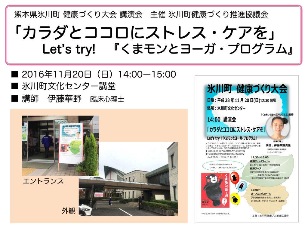 熊本県氷川町 健康づくり大会1