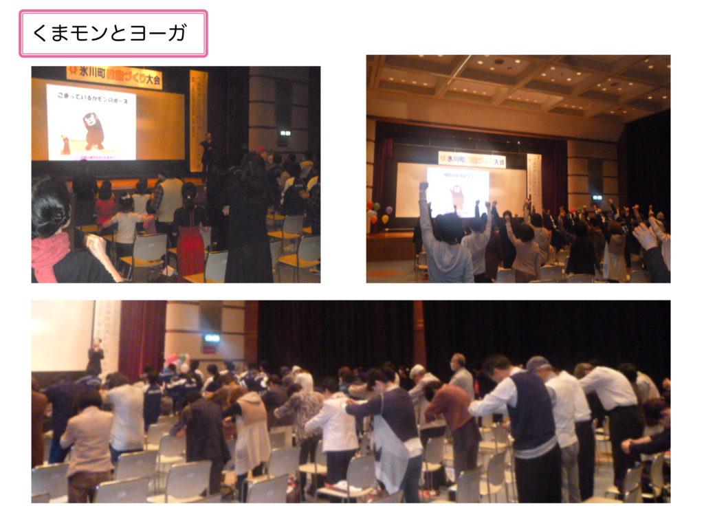 熊本県氷川町 健康づくり大会5 くまもんとヨーガ