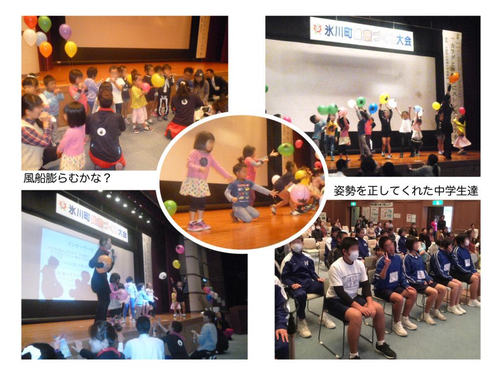 熊本県氷川町 健康づくり大会