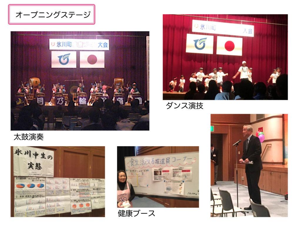 熊本県氷川町 健康づくり大会3