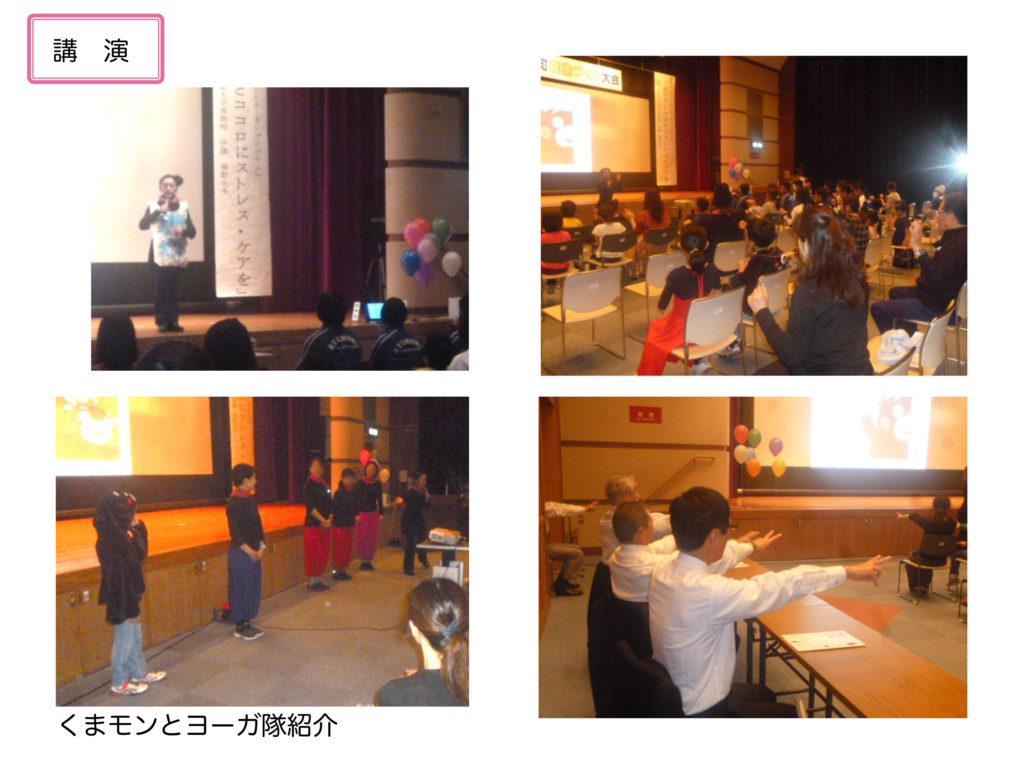 熊本県氷川町 健康づくり大会4
