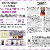 舞ヨーガ講習福岡にて
