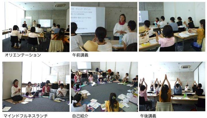 1日目 児童福祉法における「児童」の保育に関する基本講座
